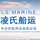 上海凌氏船舶科技信息有限公司