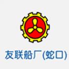 友联船厂(蛇口)有限公司