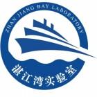 南方海洋科学与工程广东省实验室(湛江)