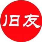 旧友机电科技(武汉)有限公司