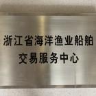 浙江省海洋渔业船舶交易服务中心