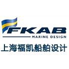 上海福凯船舶设计有限公司