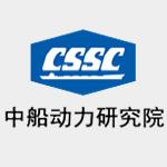 中船动力研究院有限公司