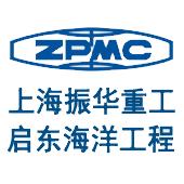 上海振华重工启东海洋工程股份有限公司