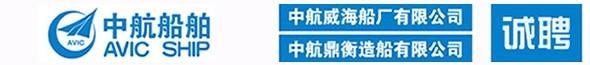 中航国际船舶招聘信息