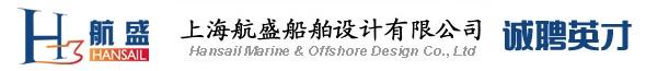 上海航盛船舶设计有限公司招聘