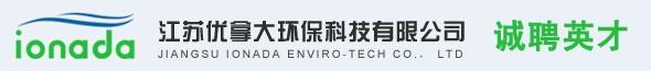 江苏优拿大环保科技有限公司招聘信息