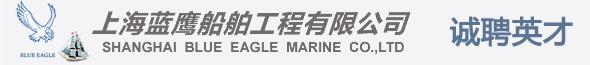 上海蓝鹰船舶