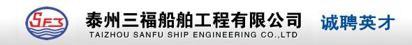 泰州三福船厂招聘